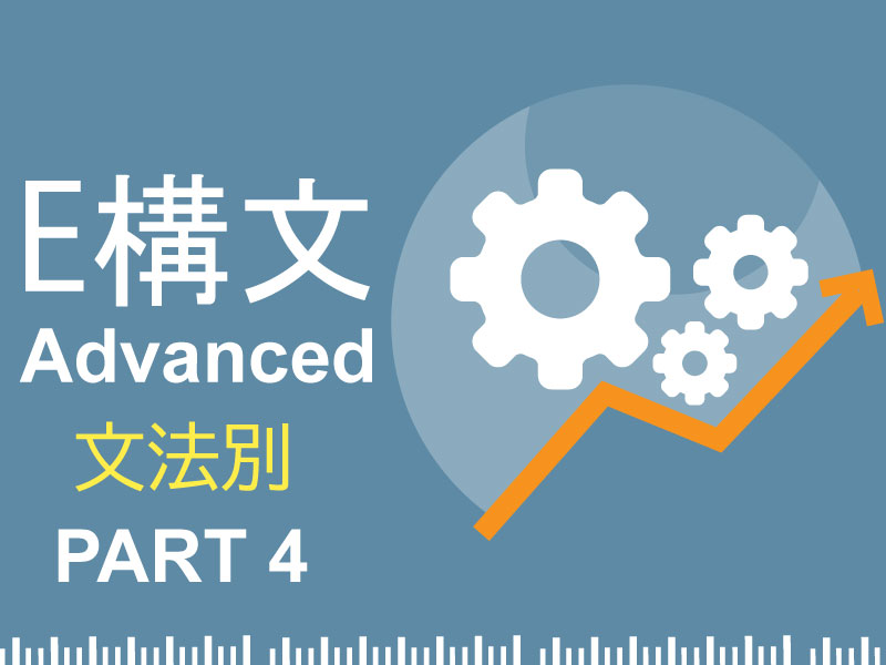 E 構文advanced 文法別 4 確認問題